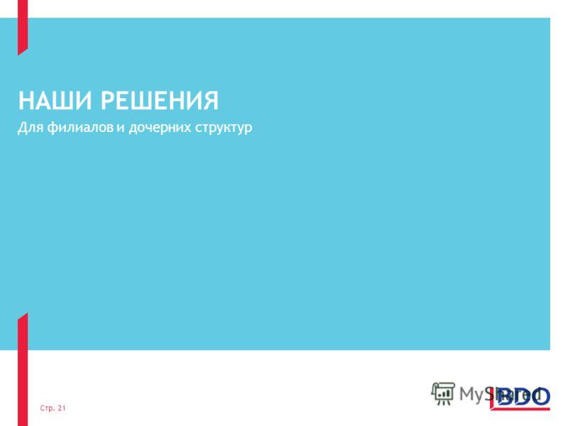 НАШИ РЕШЕНИЯ Для филиалов и дочерних структур Стр. 21