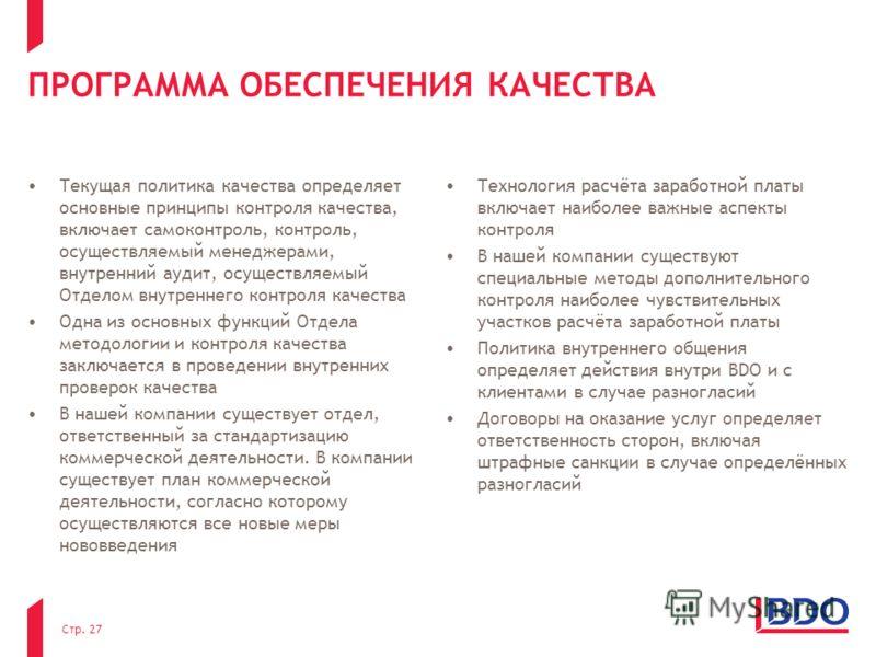 ПРОГРАММА ОБЕСПЕЧЕНИЯ КАЧЕСТВА Текущая политика качества определяет основные принципы контроля качества, включает самоконтроль, контроль, осуществляемый менеджерами, внутренний аудит, осуществляемый Отделом внутреннего контроля качества Одна из основ
