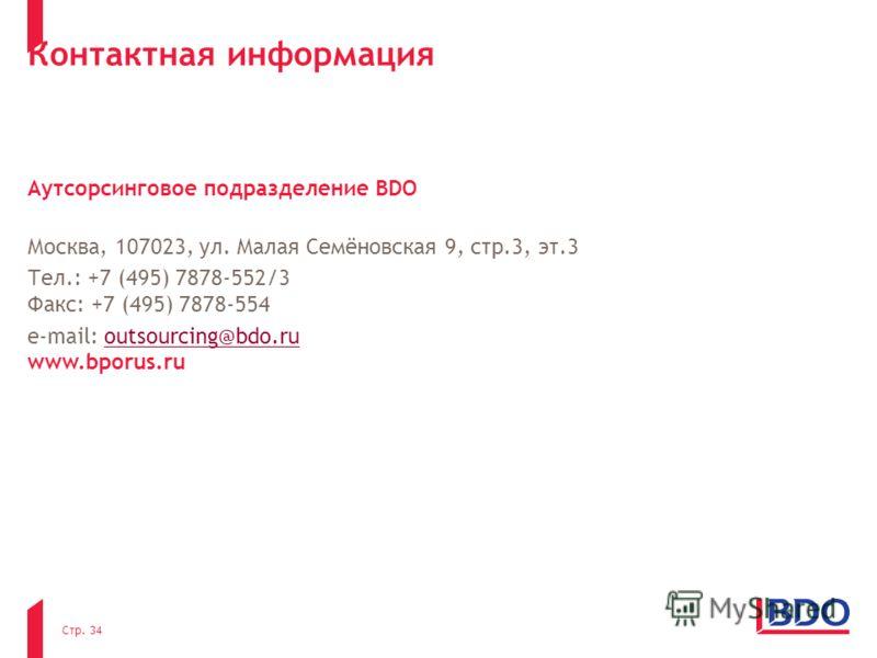 Контактная информация Аутсорсинговое подразделение BDO Москва, 107023, ул. Малая Семёновская 9, стр.3, эт.3 Тел.: +7 (495) 7878-552/3 Факс: +7 (495) 7878-554 e-mail: outsourcing@bdo.ru www.bporus.ruoutsourcing@bdo.ru Стр. 34
