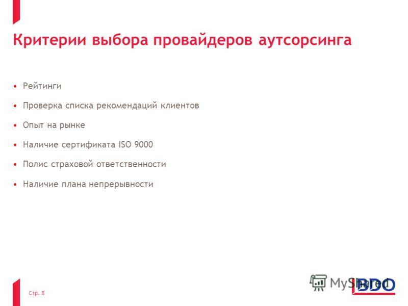 Критерии выбора провайдеров аутсорсинга Рейтинги Проверка списка рекомендаций клиентов Опыт на рынке Наличие сертификата ISO 9000 Полис страховой ответственности Наличие плана непрерывности Стр. 8