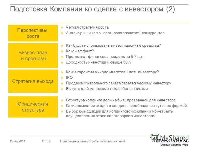 Июнь 2011Привлечение инвестиций в капитал компанийСтр. 8 Подготовка Компании ко сделке с инвестором (2) Юридическая структура Структура холдинга должна быть прозрачной для инвестора Какие компании входят в холдинг: преобладание сути над формой Выбор