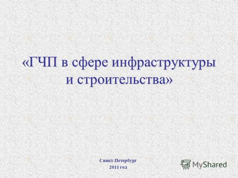 Санкт-Петербург 2011 год «ГЧП в сфере инфраструктуры и строительства»