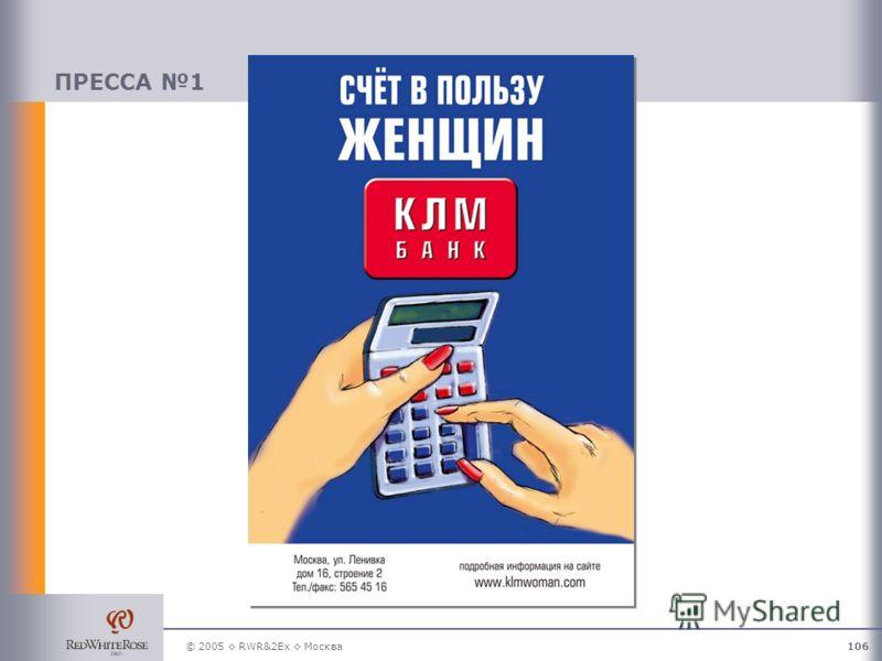 © 2005 RWR&2Ex Москва106 ПРЕССА 1