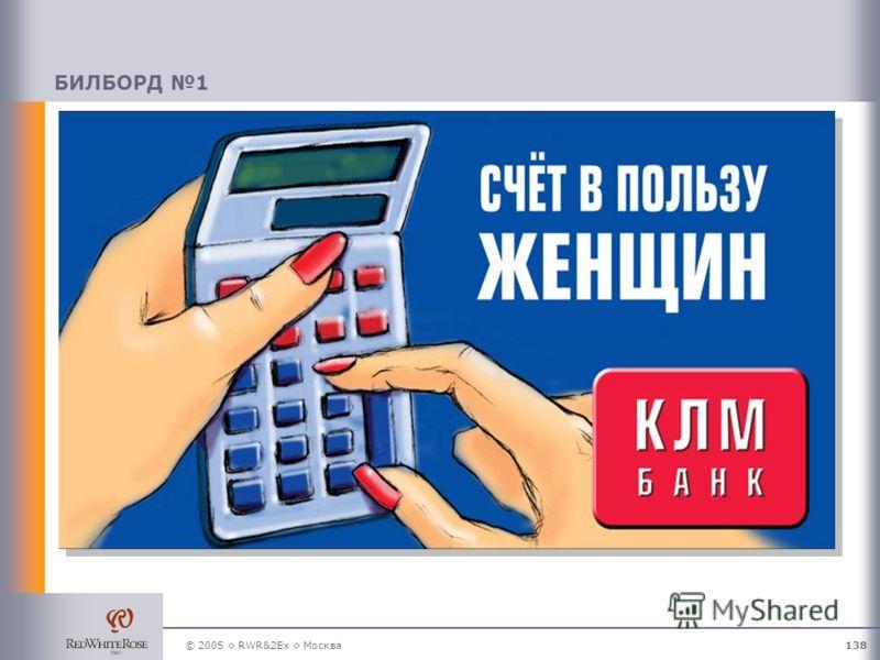© 2005 RWR&2Ex Москва138 БИЛБОРД 1