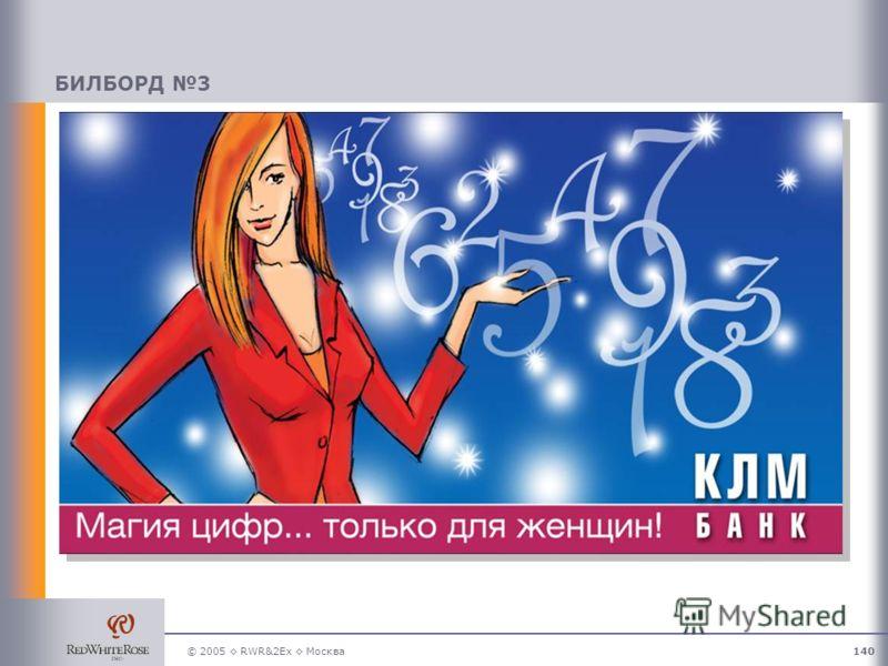 © 2005 RWR&2Ex Москва140 БИЛБОРД 3