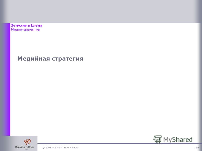 © 2005 RWR&2Ex Москва98 Медийная стратегия Зенухина Елена Медиа-директор
