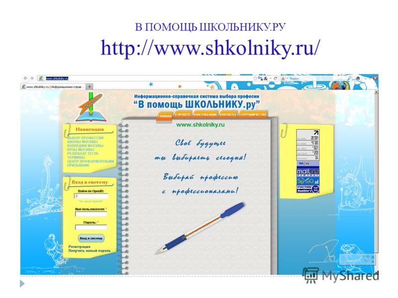В ПОМОЩЬ ШКОЛЬНИКУ.РУ http://www.shkolniky.ru/