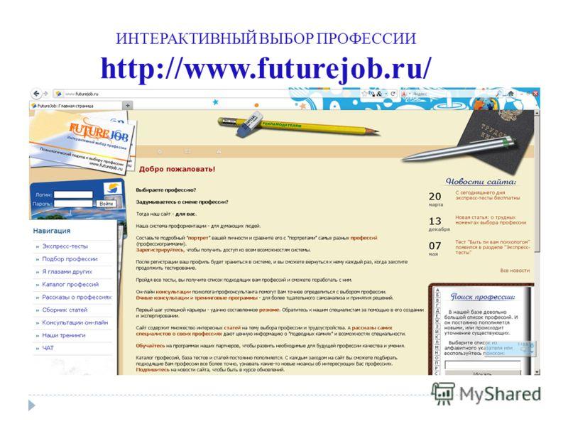 ИНТЕРАКТИВНЫЙ ВЫБОР ПРОФЕССИИ http://www.futurejob.ru/