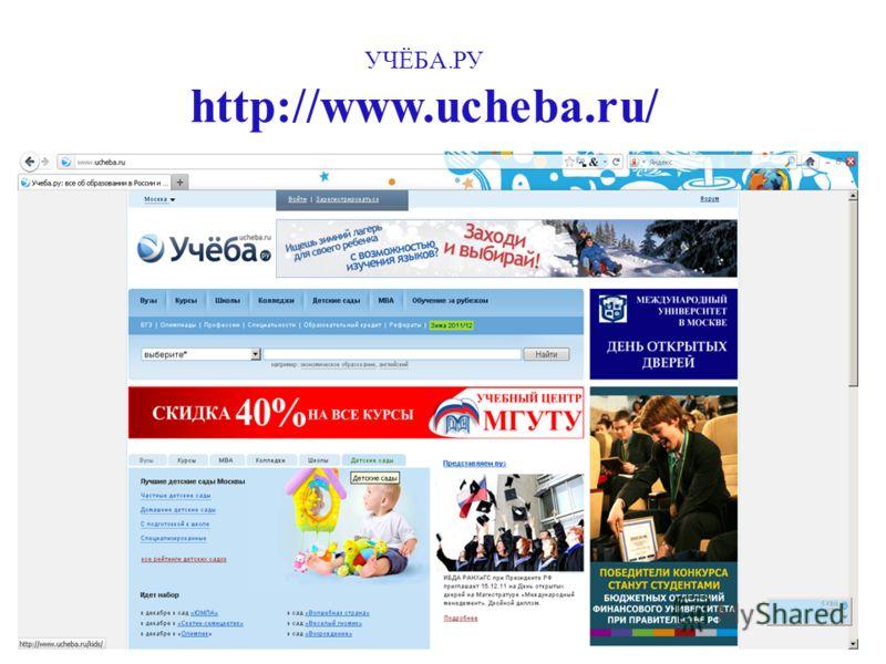 УЧЁБА.РУ http://www.ucheba.ru/