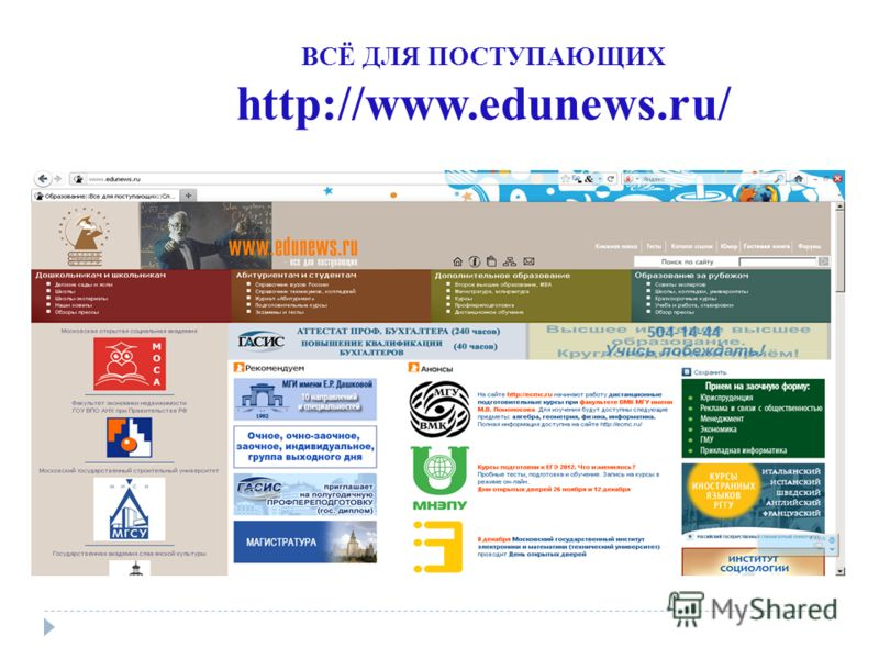 ВСЁ ДЛЯ ПОСТУПАЮЩИХ http://www.edunews.ru/