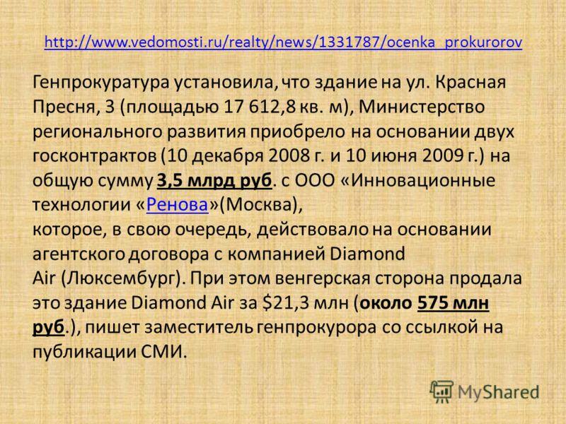 http://www.vedomosti.ru/realty/news/1331787/ocenka_prokurorov Генпрокуратура установила, что здание на ул. Красная Пресня, 3 (площадью 17 612,8 кв. м), Министерство регионального развития приобрело на основании двух госконтрактов (10 декабря 2008 г.