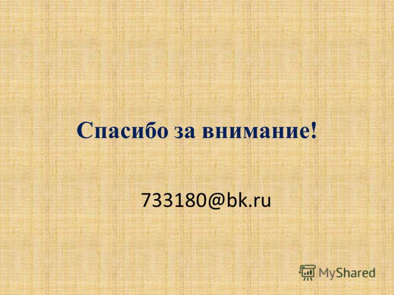 Спасибо за внимание! 733180@bk.ru