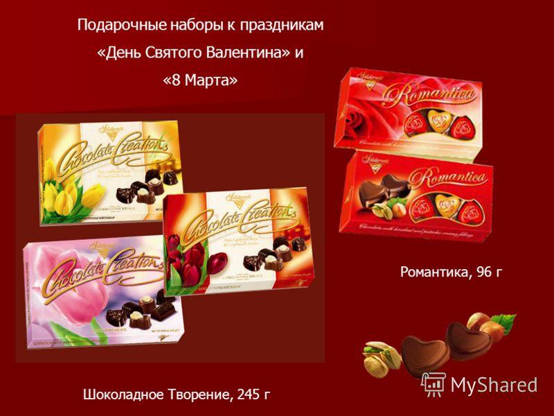 Подарочные наборы к праздникам «День Святого Валентина» и «8 Марта» Романтика, 96 г Шоколадное Творение, 245 г