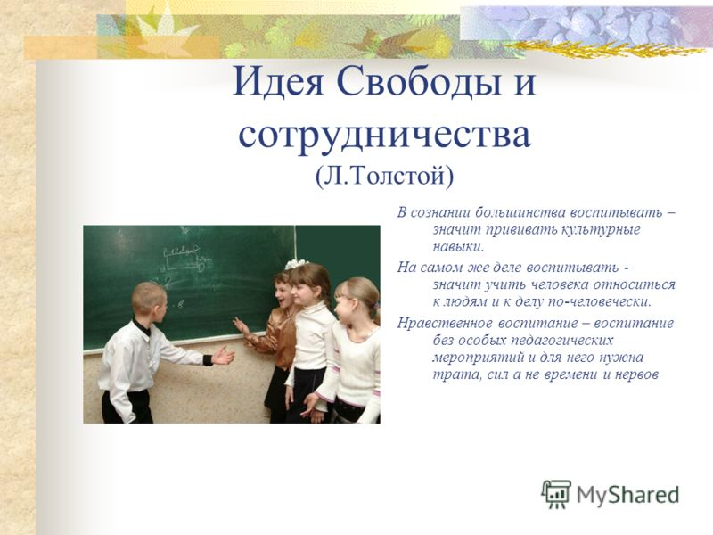 Педагогика - наука об искусстве сотрудничества. Педагогика занимается вопросами сотрудничества с частью человечества называемой словом «Дети» Мы воспитываем отношением собеседничеством, сотрудничеством.
