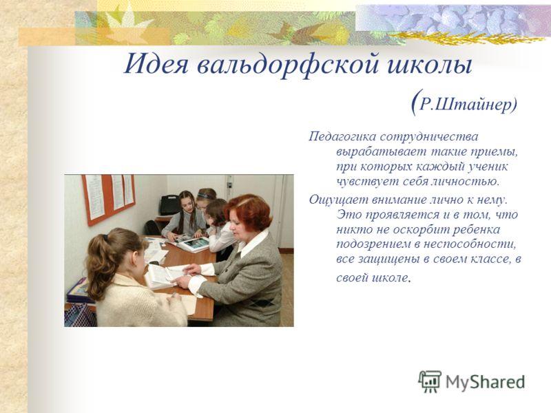Идея Свободы и сотрудничества (Л.Толстой) В сознании большинства воспитывать – значит прививать культурные навыки. На самом же деле воспитывать - значит учить человека относиться к людям и к делу по-человечески. Нравственное воспитание – воспитание б