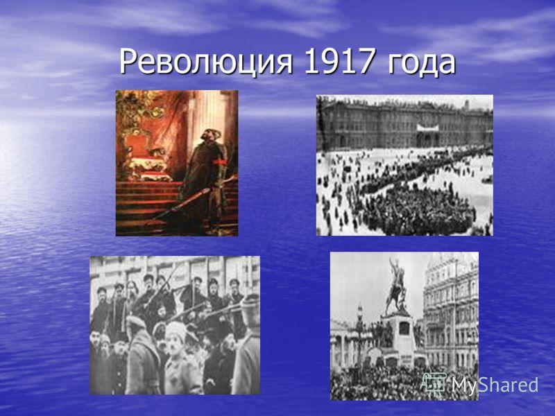 Революция 1917 года Революция 1917 года