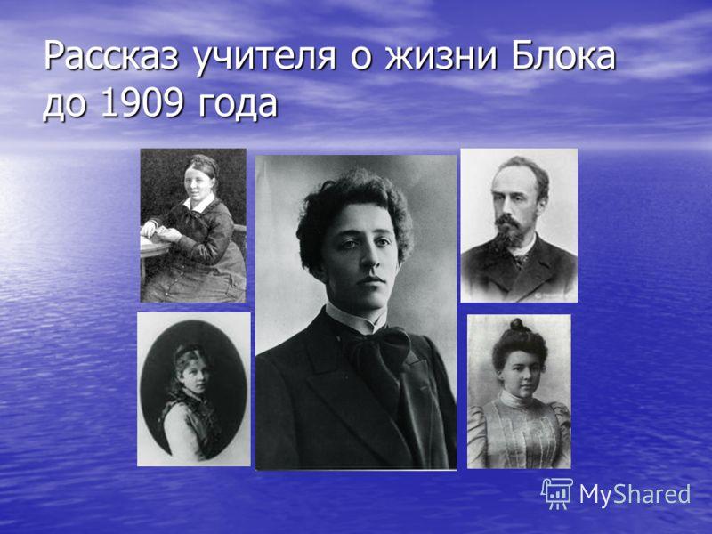 Рассказ учителя о жизни Блока до 1909 года