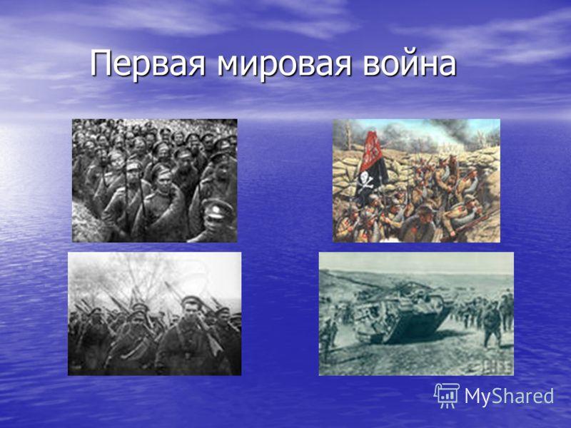 Первая мировая война Первая мировая война