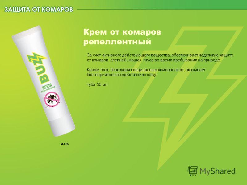 Крем от комаров репеллентный За счет активного действующего вещества, обеспечивает надежную защиту от комаров, слепней, мошек, гнуса во время пребывания на природе. Кроме того, благодаря специальным компонентам, оказывает благоприятное воздействие на
