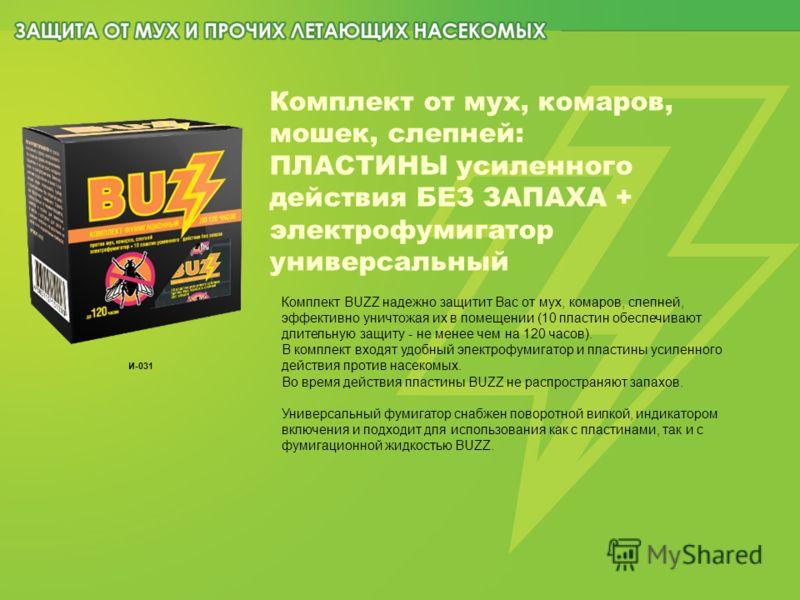 Комплект от мух, комаров, мошек, слепней: ПЛАСТИНЫ усиленного действия БЕЗ ЗАПАХА + электрофумигатор универсальный Комплект BUZZ надежно защитит Вас от мух, комаров, слепней, эффективно уничтожая их в помещении (10 пластин обеспечивают длительную защ