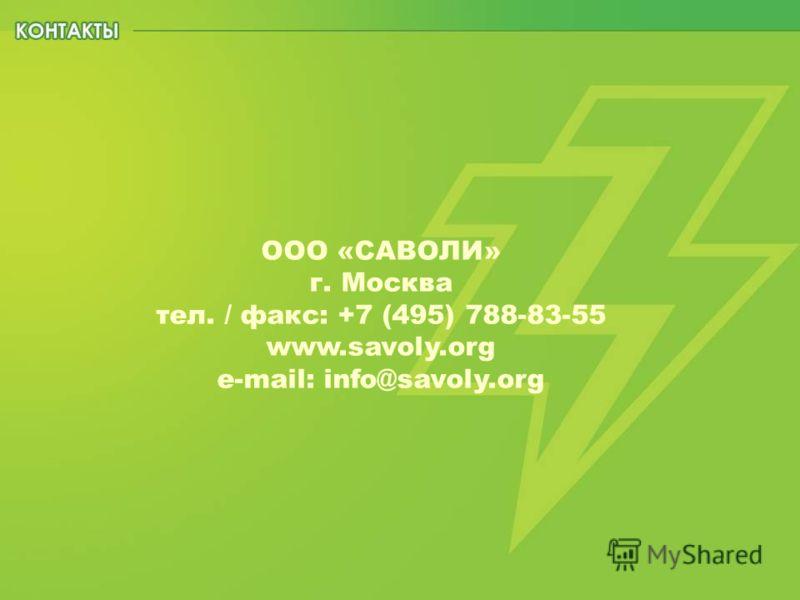 ООО «САВОЛИ» г. Москва тел. / факс: +7 (495) 788-83-55 www.savoly.org e-mail: info@savoly.org ООО «САВОЛИ» г. Москва тел. / факс: +7 (495) 788-83-55 www.savoly.org e-mail: info@savoly.org