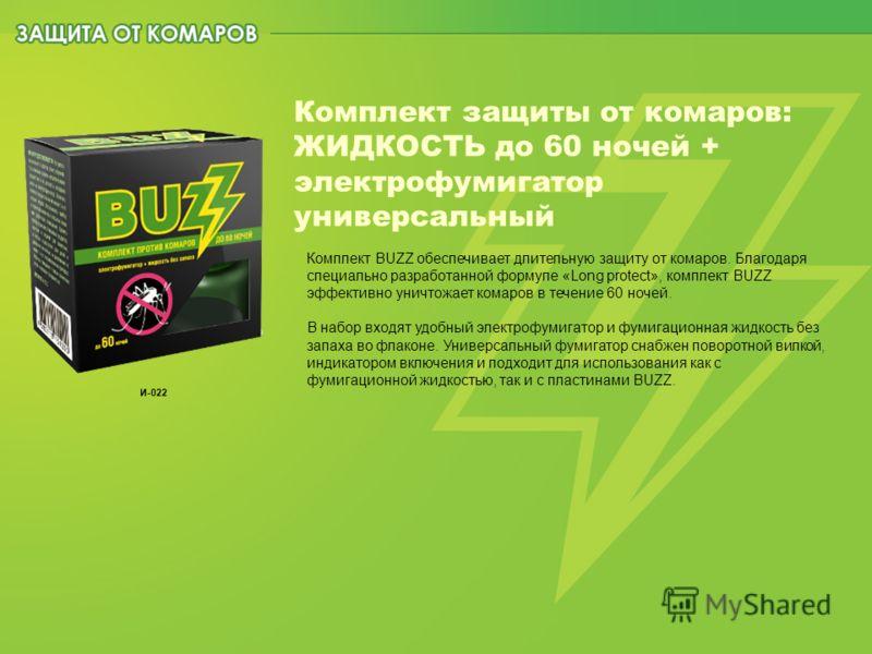 Комплект защиты от комаров: ЖИДКОСТЬ до 60 ночей + электрофумигатор универсальный Комплект BUZZ обеспечивает длительную защиту от комаров. Благодаря специально разработанной формуле «Long protect», комплект BUZZ эффективно уничтожает комаров в течени