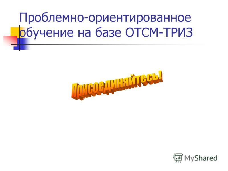 Проблемно-ориентированное обучение на базе ОТСМ-ТРИЗ