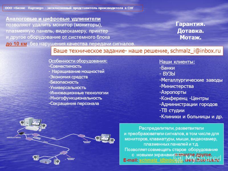 Ваше техническое задание- наше решение, schmalz_i@inbox.ru Гарантия. Дотавка. Мотаж. Аналоговые и цифровые удлинители позволяют удалить монитор (мониторы), плазменную панель, видеокамеру, принтер и другое оборудование от системного блока до 10 км, бе