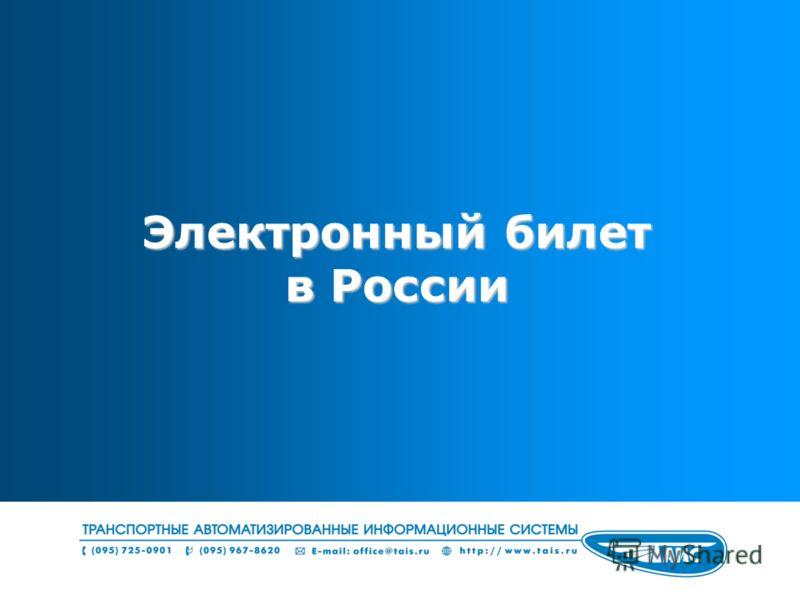 Электронный билет в России