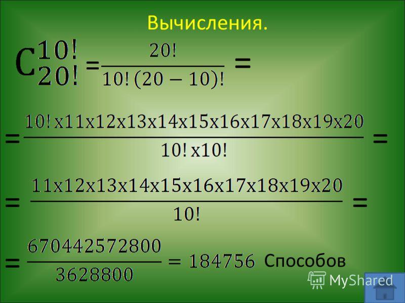 Вычисления. = = == == = Способов