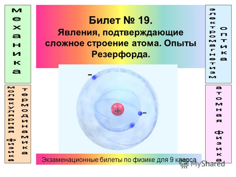 Билет 19. Явления, подтверждающие сложное строение атома. Опыты Резерфорда. Экзаменационные билеты по физике для 9 класса