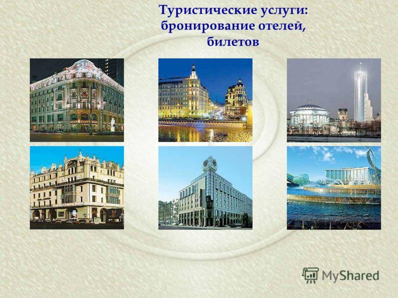 Туристические услуги: бронирование отелей, билетов