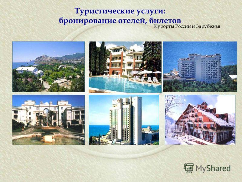 Туристические услуги: бронирование отелей, билетов Курорты России и Зарубежья