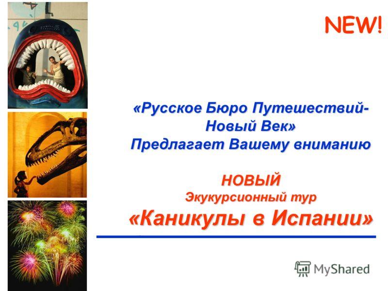 «Русское Бюро Путешествий- Новый Век» Предлагает Вашему вниманию НОВЫЙ Экукурсионный тур «Каникулы в Испании» NEW! _____________
