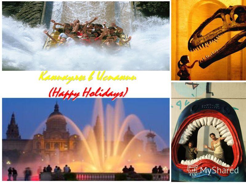 Каникулы в Испании (Happy Holidays)