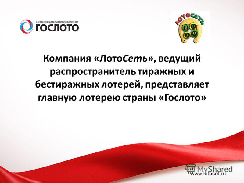 www.lotoset.ru Компания «ЛотоСеть», ведущий распространитель тиражных и бестиражных лотерей, представляет главную лотерею страны «Гослото»