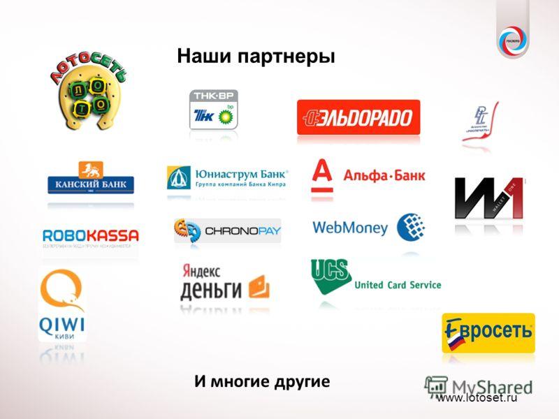 Наши партнеры И многие другие www.lotoset.ru