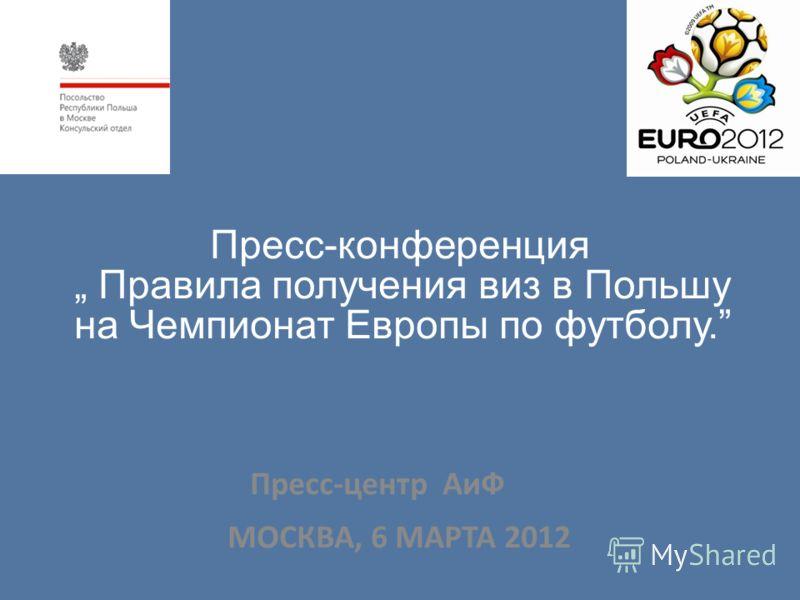 Пресс-конференция Правила получения виз в Польшу на Чемпионат Европы по футболу. Пресс-центр АиФ МОСКВА, 6 МАРТА 2012