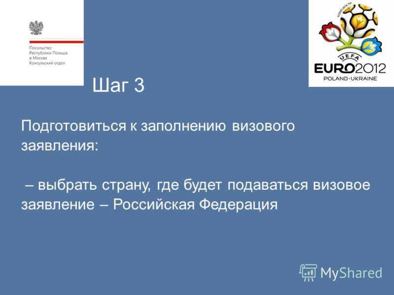 Шаг 3 Подготовиться к заполнению визового заявления: – выбрать страну, где будет подаваться визовое заявление – Российская Федерация