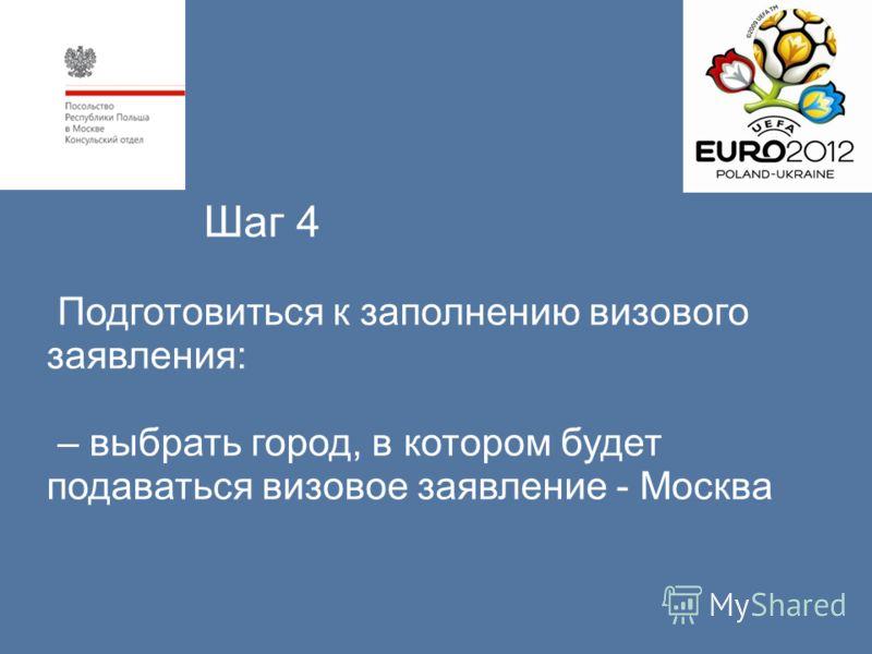 Шаг 4 Подготовиться к заполнению визового заявления: – выбрать город, в котором будет подаваться визовое заявление - Москва