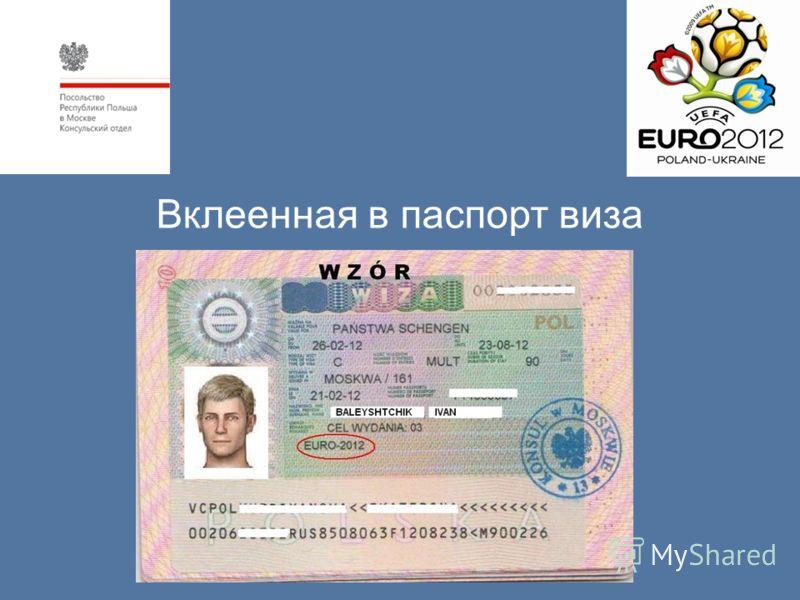 Вклеенная в паспорт виза