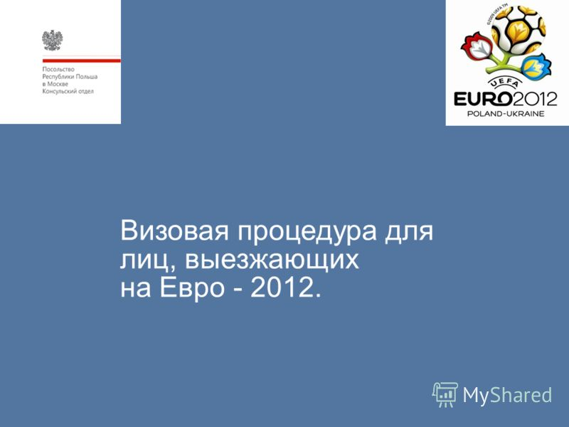 Визовая процедура для лиц, выезжающих на Евро - 2012.