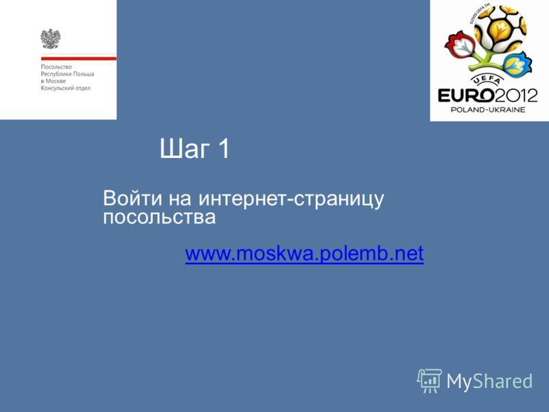 Шаг 1 Войти на интернет-страницу посольства www.moskwa.polemb.net