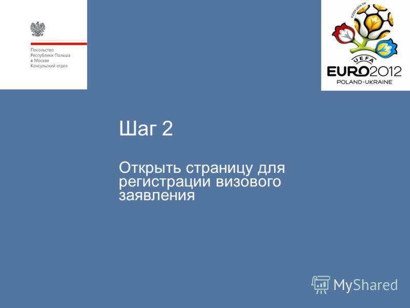 Шаг 2 Открыть страницу для регистрации визового заявления