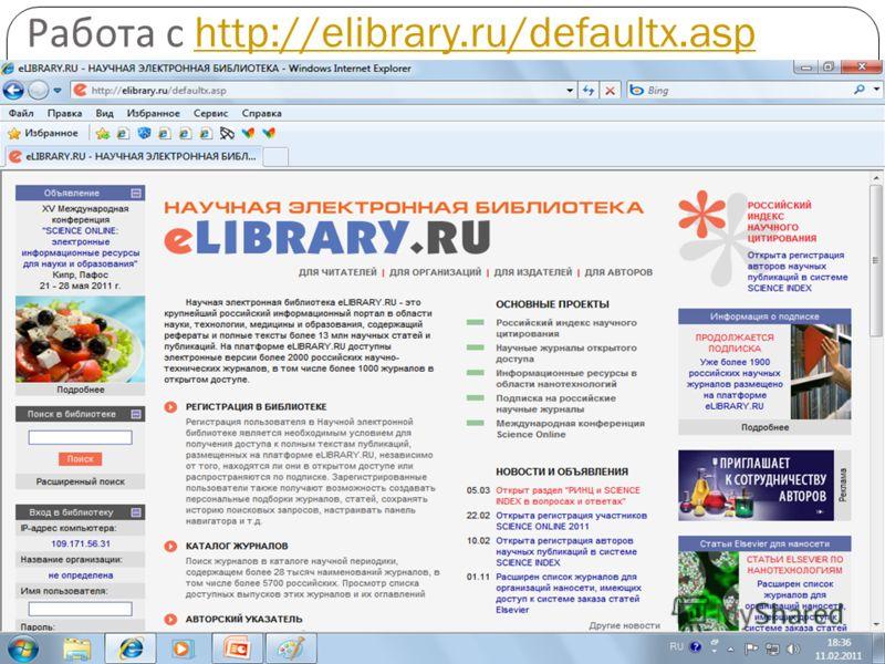 Работа с http://elibrary.ru/defaultx.asphttp://elibrary.ru/defaultx.asp