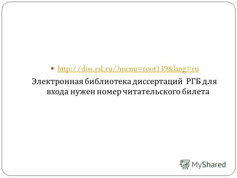 http://diss.rsl.ru/?menu=root139&lang=ru Электронная библиотека диссертаций РГБ для входа нужен номер читательского билета