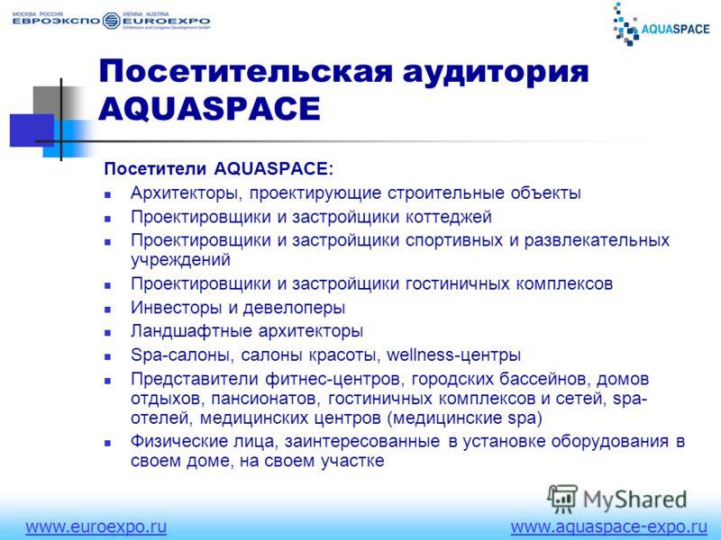www.euroexpo.ruwww.aquaspace-expo.ru Посетительская аудитория AQUASPACE Посетители AQUASPACE: Архитекторы, проектирующие строительные объекты Проектировщики и застройщики коттеджей Проектировщики и застройщики спортивных и развлекательных учреждений