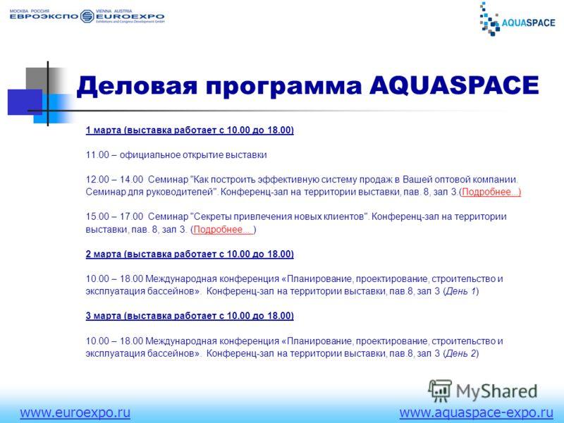 www.euroexpo.ruwww.aquaspace-expo.ru 1 марта (выставка работает с 10.00 до 18.00) 11.00 – официальное открытие выставки 12.00 – 14.00 Семинар