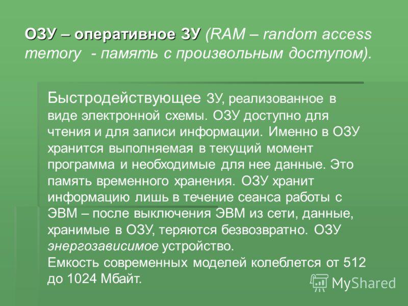 ЗУ ЭВМ Внутреннее ЗУ Оперативное ЗУ (ОЗУ) Постоянное ЗУ (ПЗУ) Кэш-память Внешнее ЗУ (ВЗУ)
