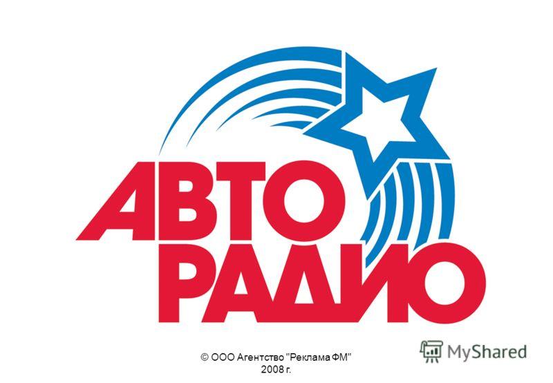 © ООО Агентство Реклама ФМ 2008 г.
